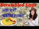 Scrambled Egg Recipe, Anda Bhurji, Egg Bhurji CHINESE STYLE